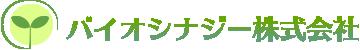 バイオシナジー株式会社
